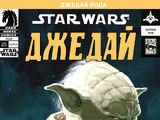 Звёздные войны: Джедаи