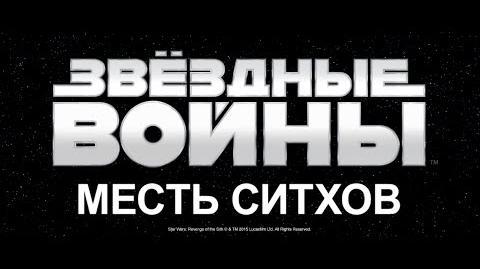 Зёздные Войны Эпизод lll - ТРЕЙЛЕР