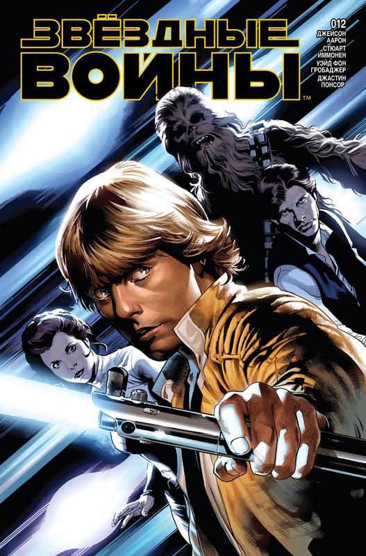 Звёздные войны 12: Столкновение на луне контрабандистов, часть 5