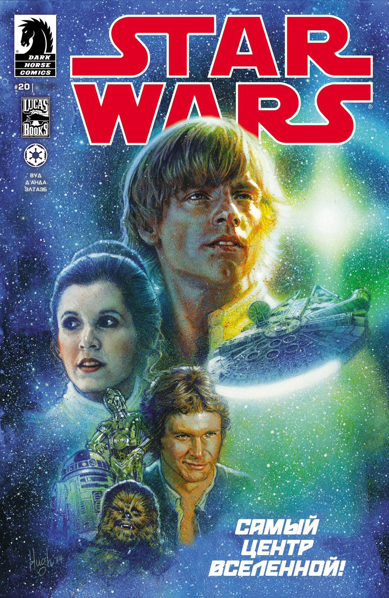 Звёздные войны 20: Разбитая мечта, часть 2
