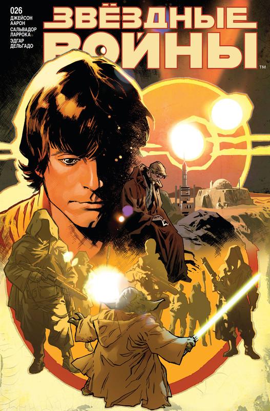 Звёздные войны 26: Тайная война Йоды, часть 1