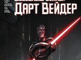 Звёздные войны. Дарт Вейдер, тёмный лорд ситхов 6: Избранный, часть 6