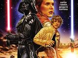 Звёздные войны: Падение Вейдера (сборник)