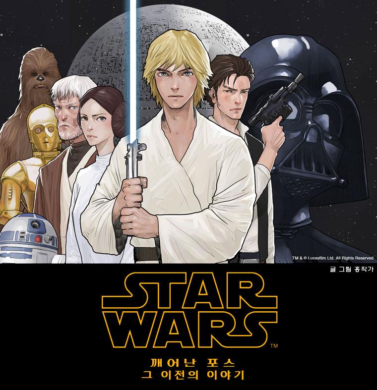 Звёздные войны (LINE)