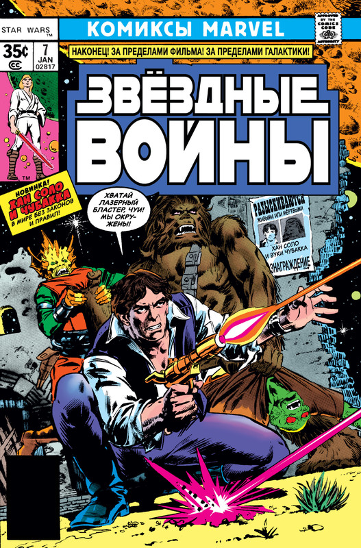 Звёздные войны, выпуск 7: Новые планеты, новые опасности!