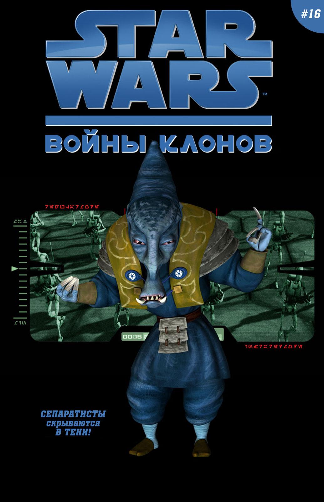 Войны клонов: В тени