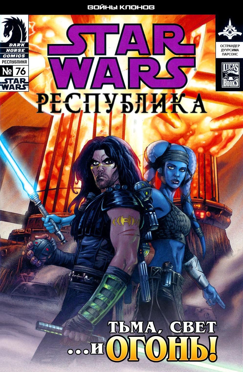 Звёздные войны. Республика 76: Осада Салукемая, часть 3