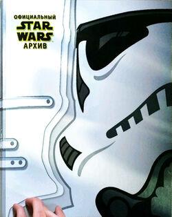 Official Star Wars Fact File ru.jpg