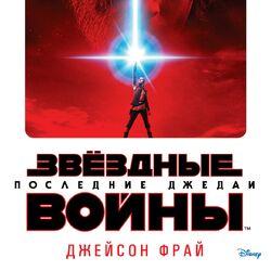 Звёздные войны: Последние джедаи (роман)
