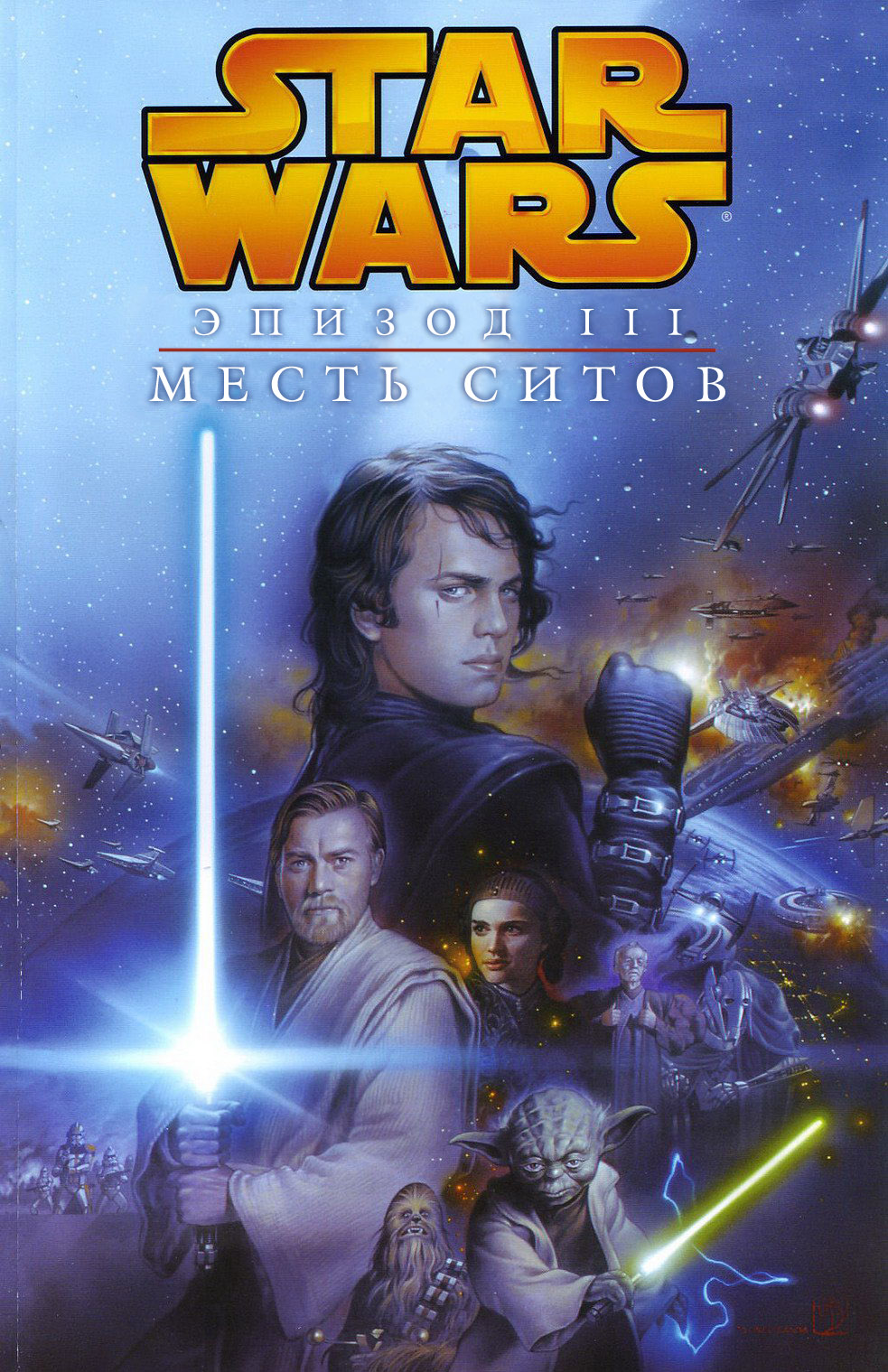 Звёздные войны. Эпизод III: Месть ситхов (комикс)