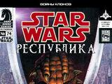 Звёздные войны. Республика 74: Осада Салукемая, часть 1