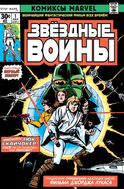 Звёздные войны, выпуск 1
