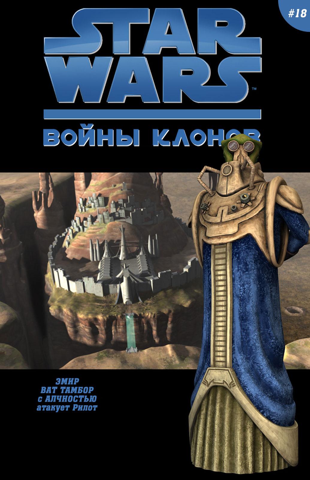 Войны клонов: Алчность