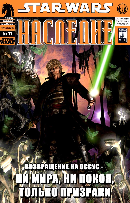Звёздные войны. Наследие 11: Призраки, часть 1