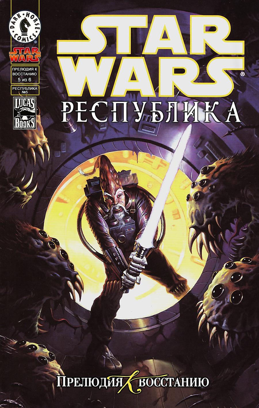 Звёздные войны. Республика 5: Прелюдия к восстанию, часть 5