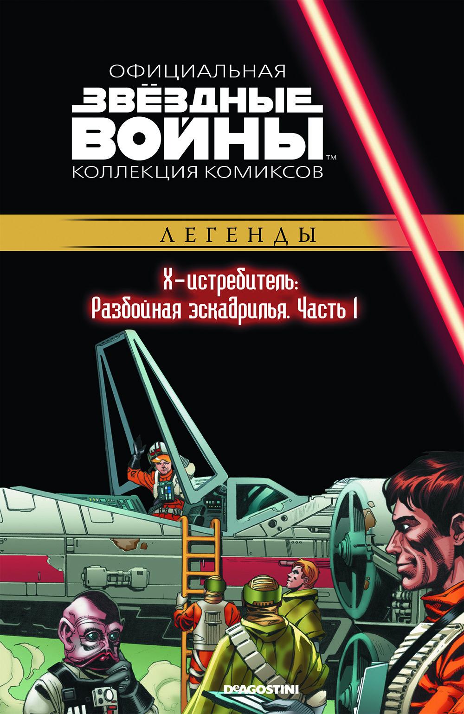 Звёздные войны. Официальная коллекция комиксов. Х-истребитель: Разбойная эскадрилья. Часть 1