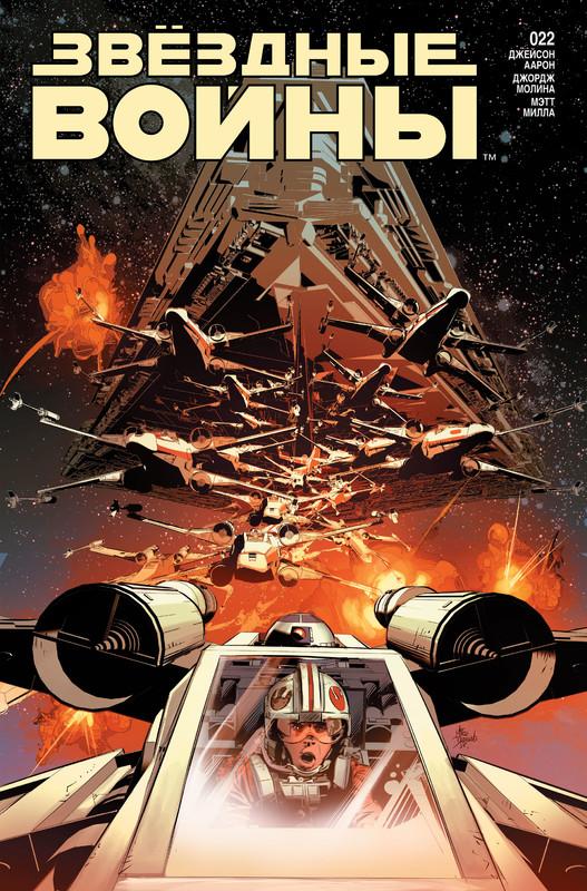 Звёздные войны 22: Последний полёт «Предвестника», часть 2