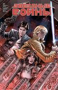 Star Wars 31 RU