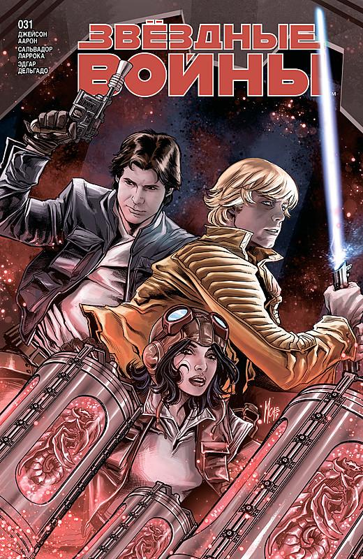 Звёздные войны 31: Кричащая цитадель, часть 2