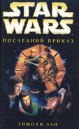 The Last Command Rus (2004)