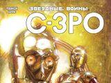 Звёздные войны. Спецвыпуск: C-3PO. Фантомная конечность