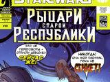 Звёздные войны. Рыцари Старой Республики 18: Ночи гнева, часть 3