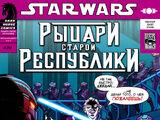 Звёздные войны. Рыцари Старой Республики 20: Пелена ненависти, часть 2