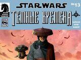 Звёздные войны. Тёмные времена 13: Голубой урожай, часть 1