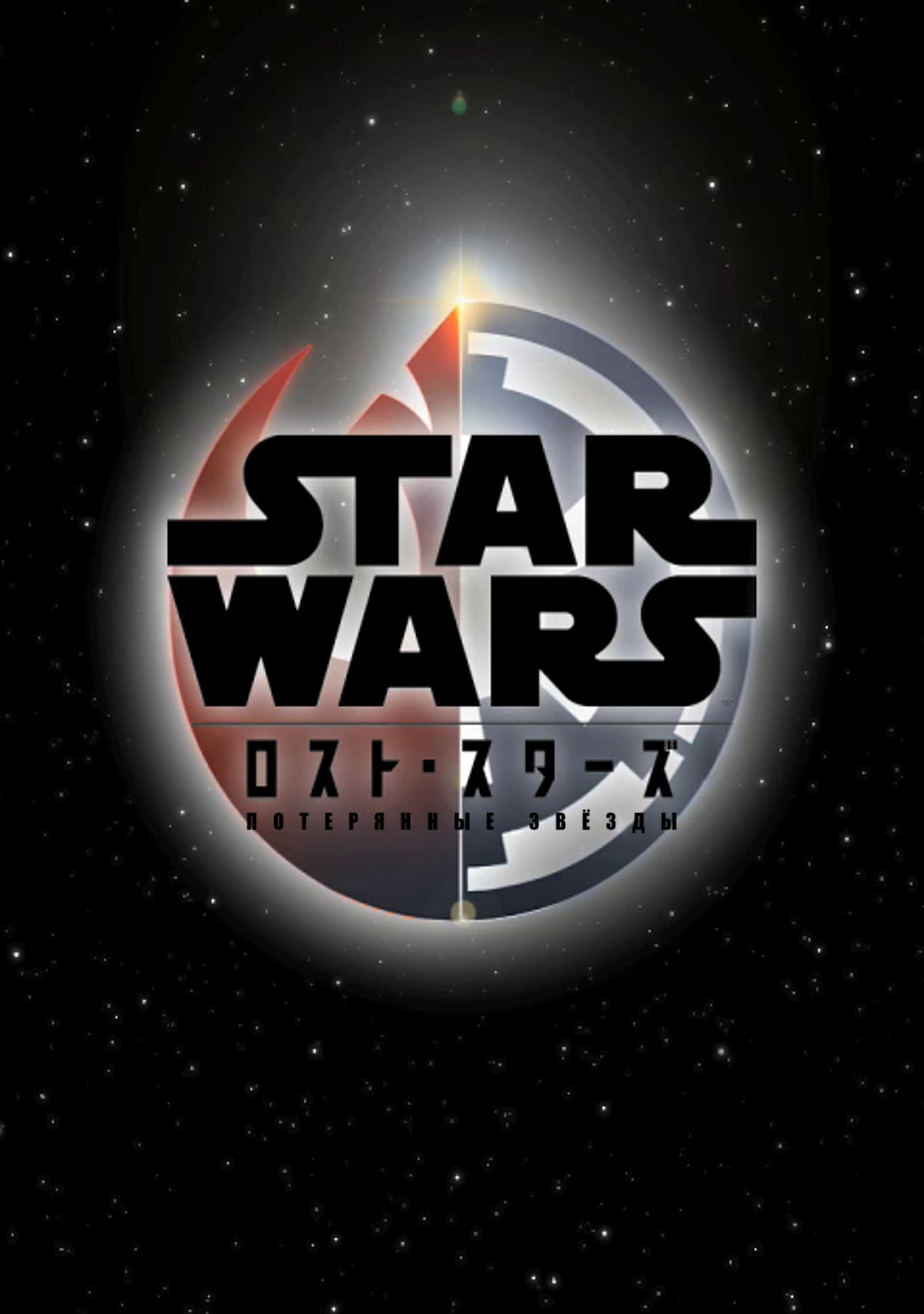 Звёздные войны. Потерянные звёзды, глава 10