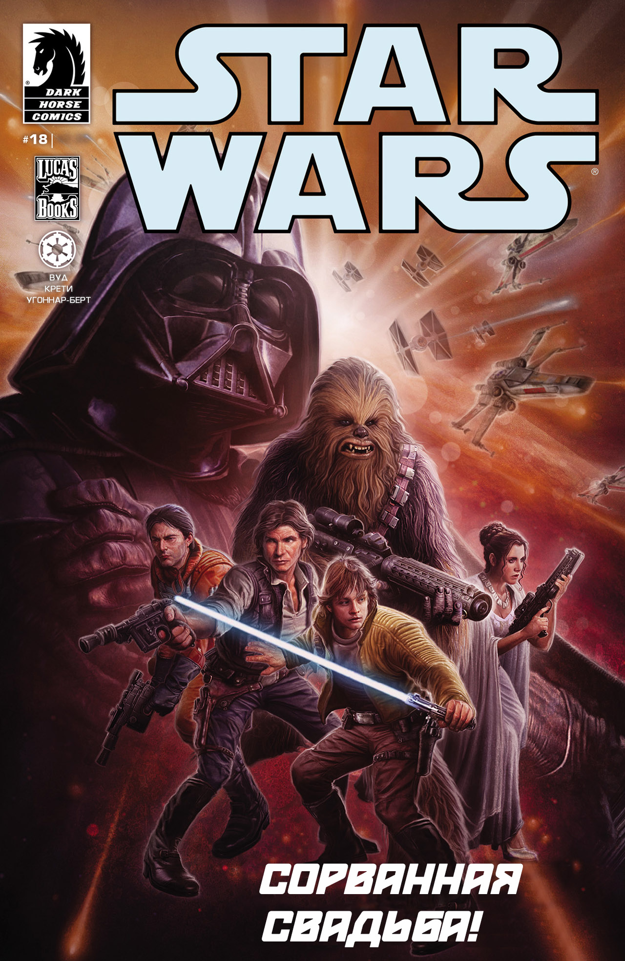 Звёздные войны 18: Бунтарка, часть 4