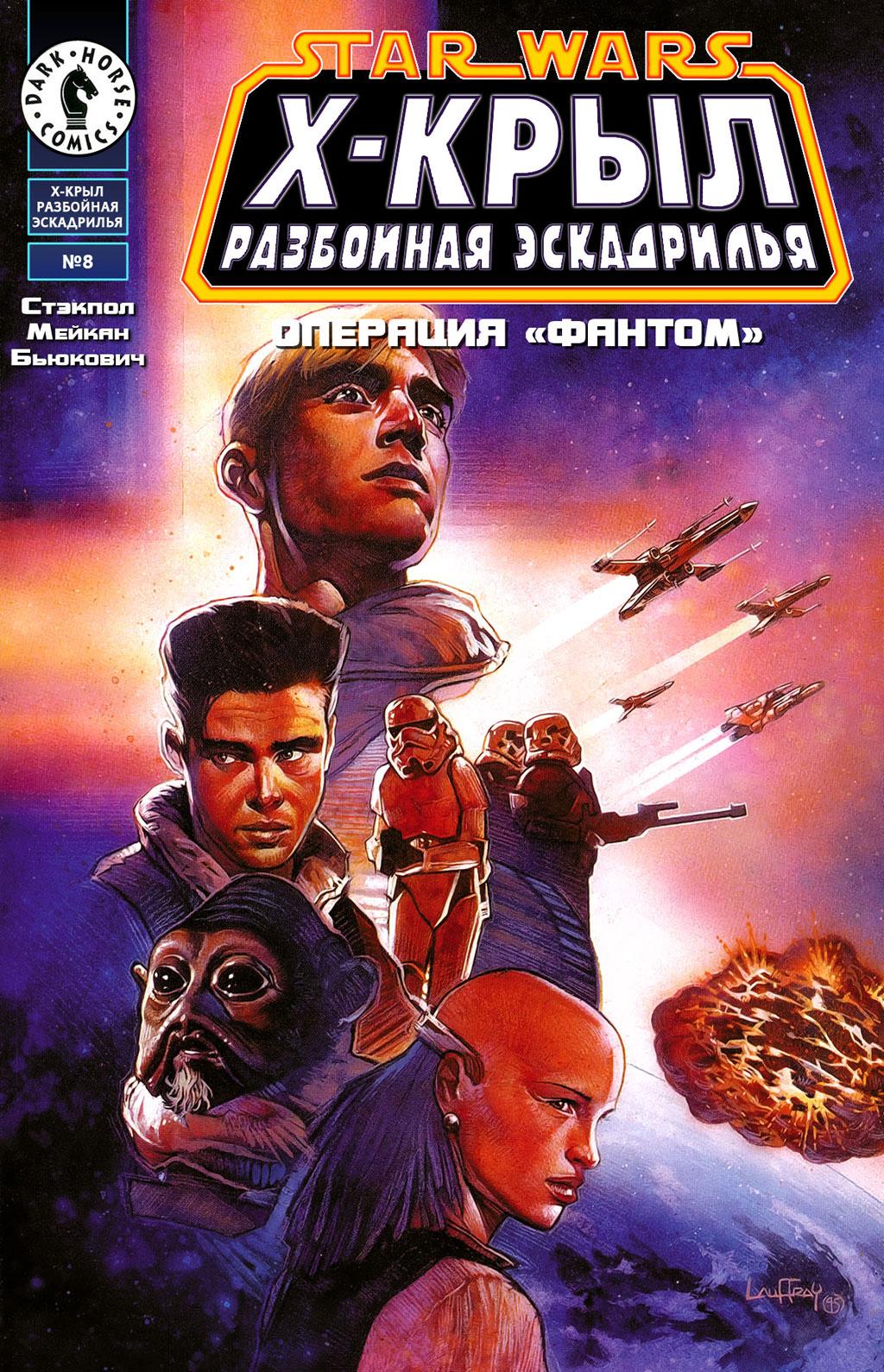 X-wing. Разбойная эскадрилья 8: Операция «Фантом», часть 4