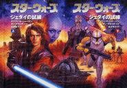 Full Jedi Trial