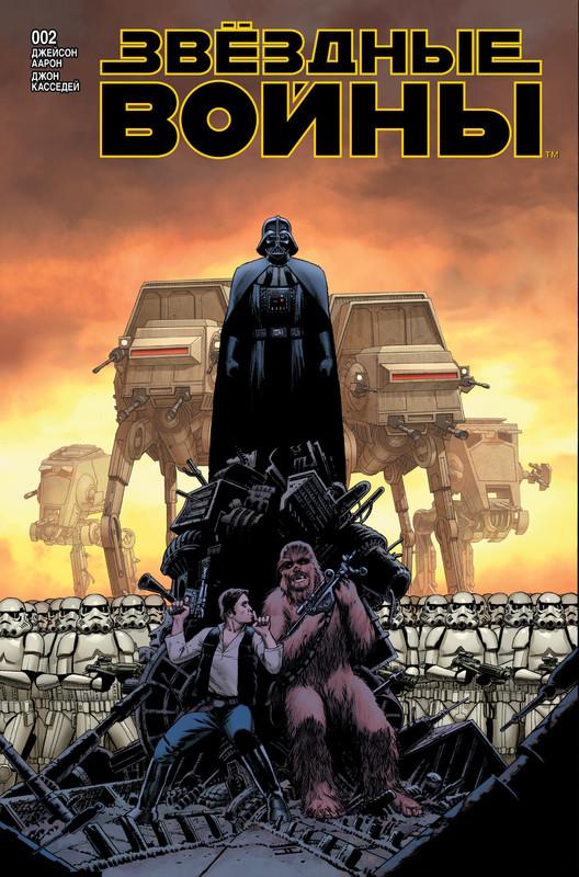 Звёздные войны 2: Скайуокер наносит удар, часть 2