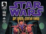 Звёздные войны: Дарт Вейдер и девятый убийца, часть 1