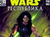 Звёздные войны. Республика 77: Осада Салукемая, часть 4
