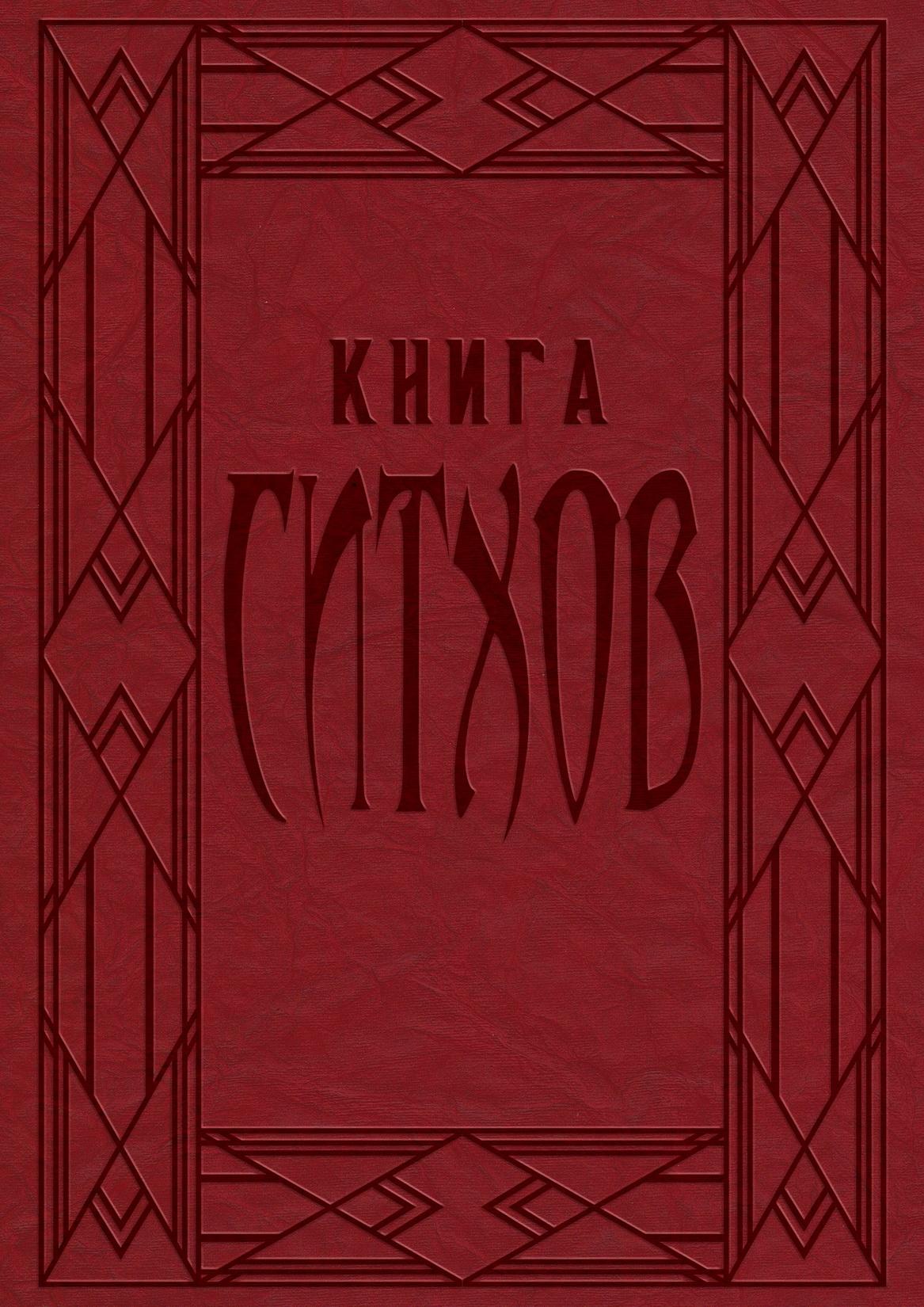 Книга ситхов: Тайны Тёмной стороны
