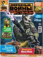 SWRMagazine EgmontRu-3-2017