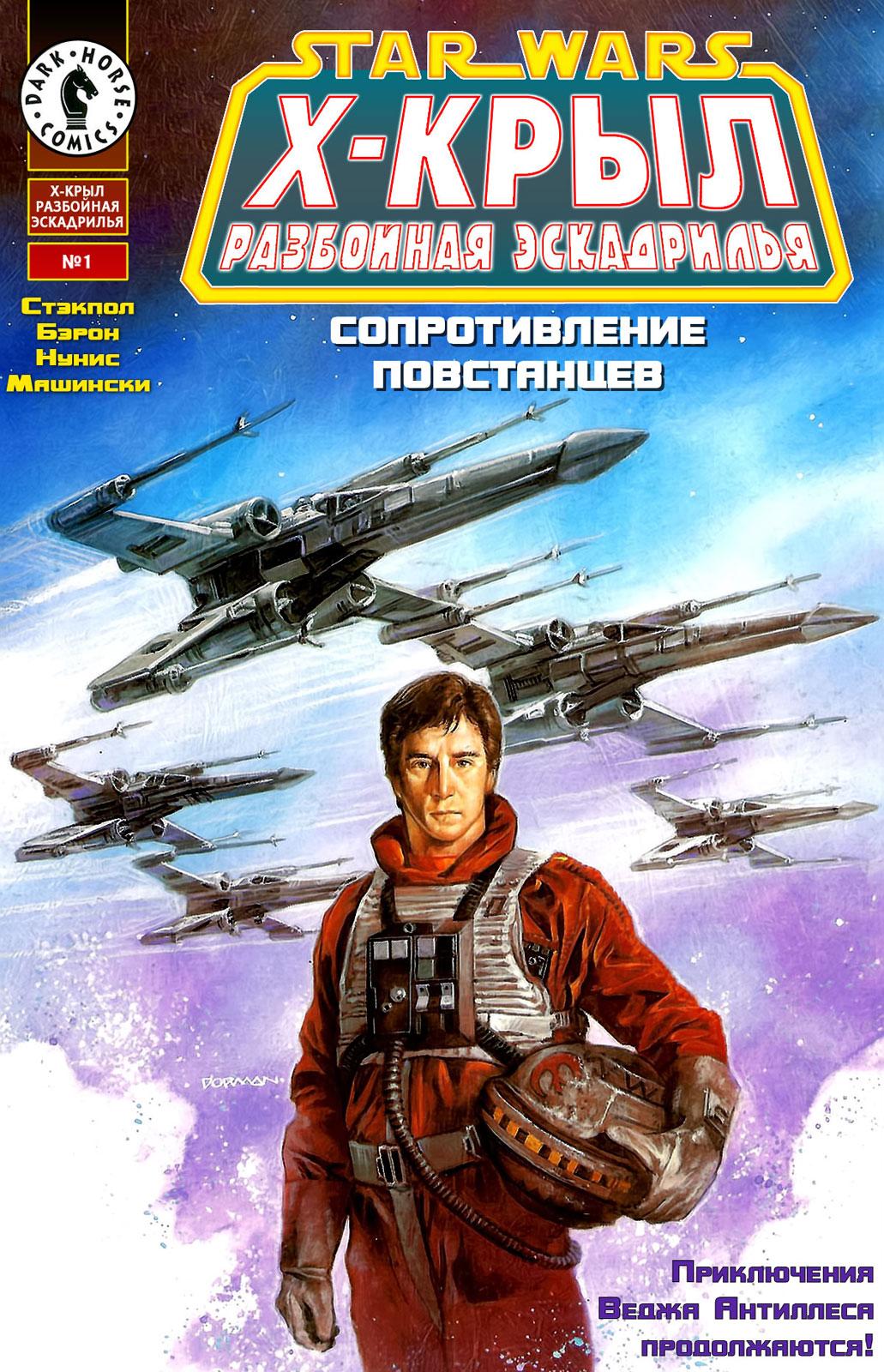 X-wing. Разбойная эскадрилья 1: Сопротивление повстанцев, часть 1