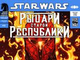 Звёздные войны. Рыцари Старой Республики 15: Дни страха, часть 3