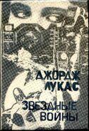Star Wars Rank Xerox var1 cover