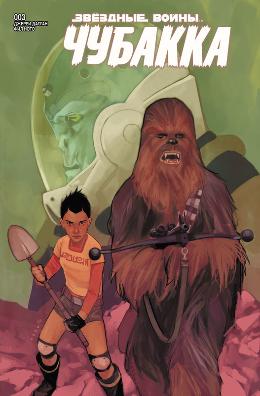 Звёздные войны: Чубакка, часть 3 (Marvel)