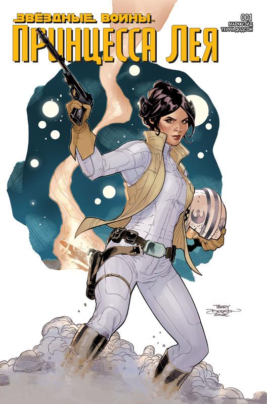Звёздные войны: Принцесса Лея, часть 1