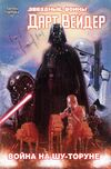 Darth Vader TPB 3 RU.jpg