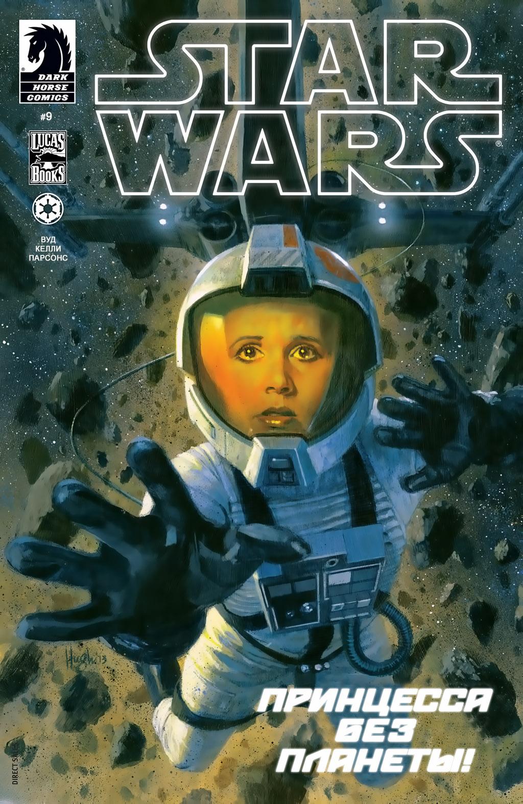 Звёздные войны 9: Из руин Альдераана, часть 3