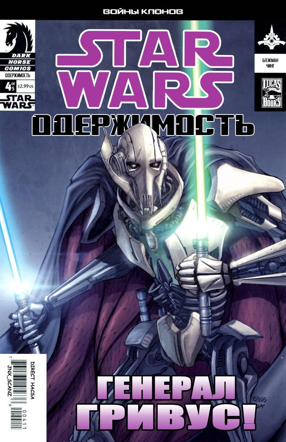 Звёздные войны: Одержимость, часть 4