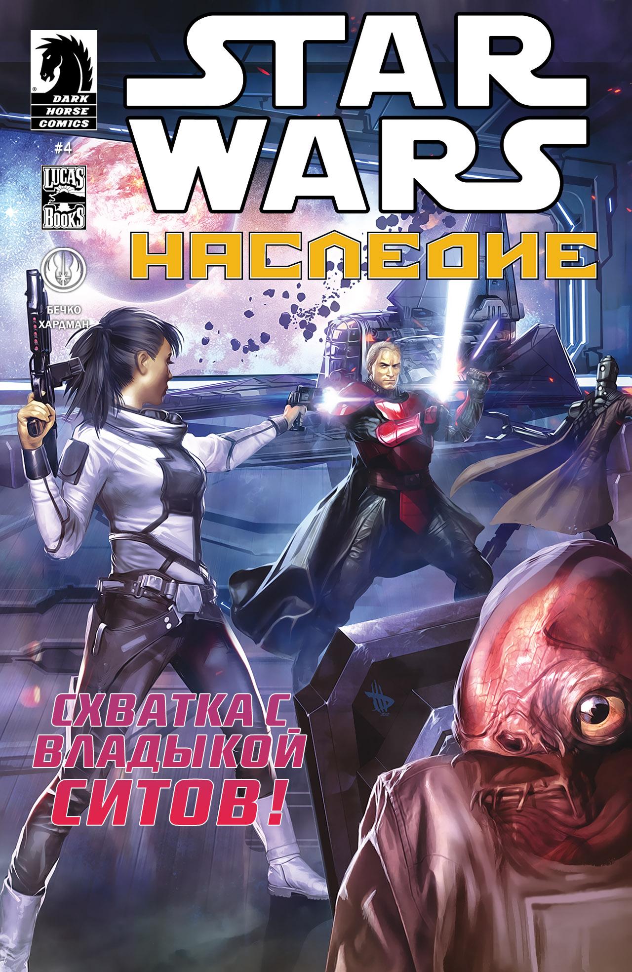 Звёздные войны. Наследие 4: Пленница плавающего мира, часть 4