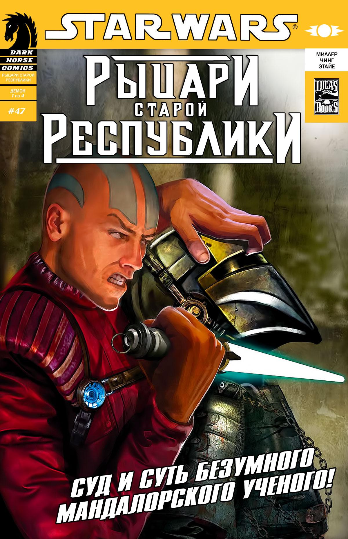Звёздные войны. Рыцари Старой Республики 47: Демон, часть 1