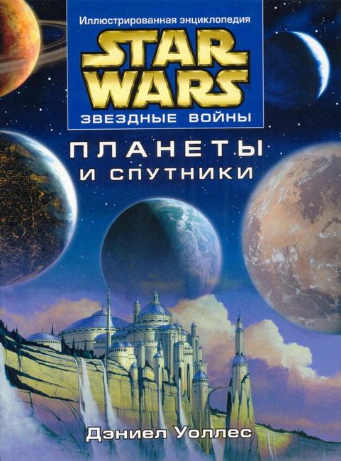 Иллюстрированная энциклопедия. Планеты и спутники