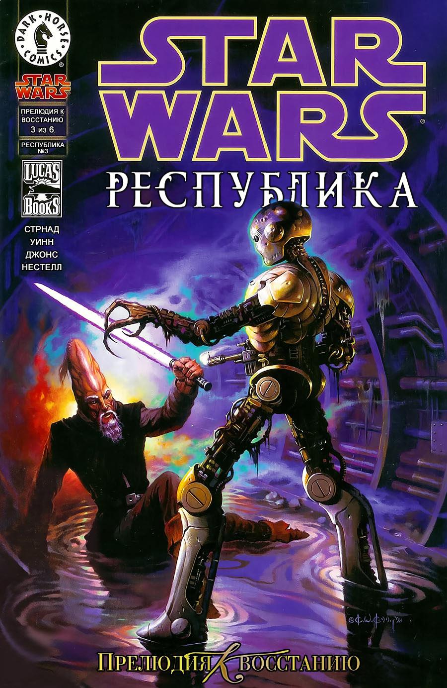 Звёздные войны. Республика 3: Прелюдия к восстанию, часть 3