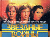 Академия джедаев: Рыцари Силы